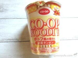 食材宅配コープデリで購入した「コープヌードル 野菜タンメン ポトフ風の味わい」パッケージ画像