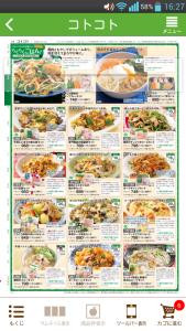 食材宅配パルシステム メインカタログ「コトコト」に掲載されている料理セット アプリ版