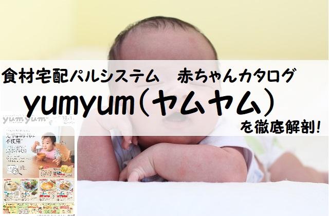 食材宅配パルシステム赤ちゃんカタログ「ヤムヤム」を徹底解剖します!
