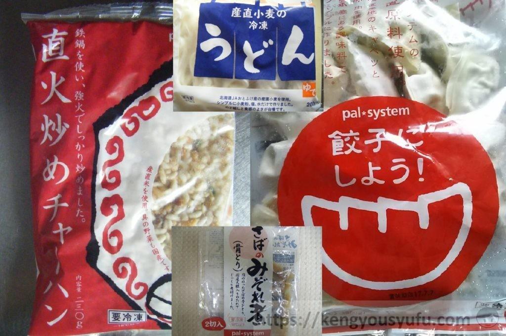 食材宅配パルシステムで購入したはじめてセット「人気冷凍食品セット」