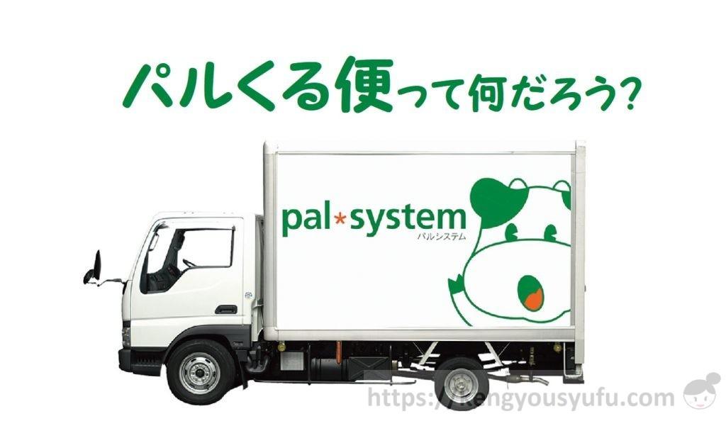 食材宅配パルシステムの「パルくる便」は自動注文システムのこと