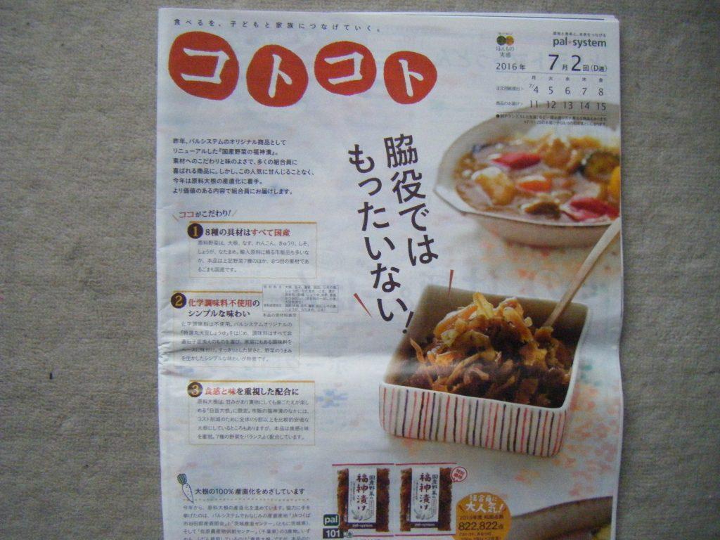 「コトコト」食材宅配パルシステムメインの看板カタログ
