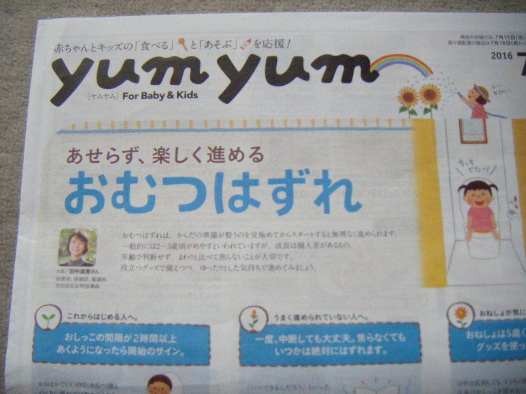 yum yum ヤムヤム 赤ちゃん&キッズカタログの画像