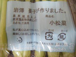 パルシステムの初めての野菜セットが届いたよ 小松菜の画像