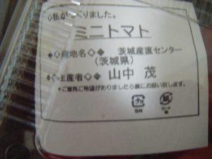 パルシステムの初めての野菜セットが届いたよ ミニトマトの画像