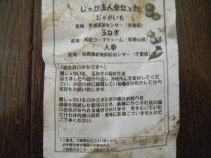 パルシステムの初めての野菜セットが届いたよ じゃが玉人参(じゃがいも・にんじん・玉ねぎ)セット