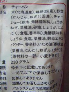 兼業主婦ワーキングマザーの食材宅配体験談 パルシステムの直火炒めチャーハン