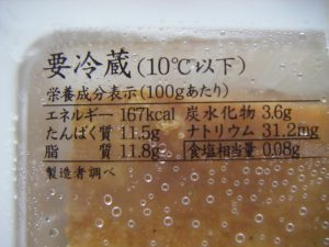 兼業主婦の食材宅配体験談 パルシステムの産直大豆 厚あげを食べてみたよ