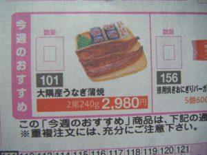 兼業主婦の食材宅配体験談 パルシステム 注文用紙はこんな感じ