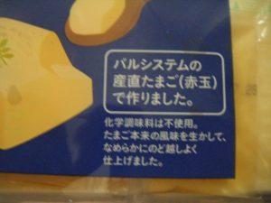 兼業主婦の食材宅配体験談 パルシステムの卵豆腐を食べてみたよ