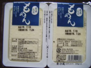 食材宅配パルシステム「産直もめん豆腐」パッケージ画像