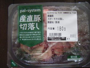 兼業主婦の食材宅配体験談 パルシステム初めてセット 定番品が届いたよ!