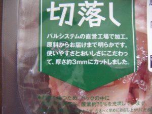 産直豚 切り落とし 兼業主婦の食材宅配体験談 パルシステム初めてセット 定番品が届いたよ!