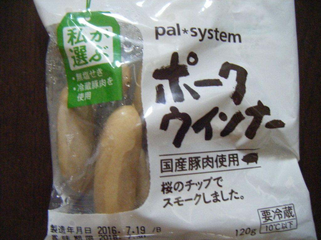 食材宅配パルシステムの「ポークウインナー」パッケージ画像