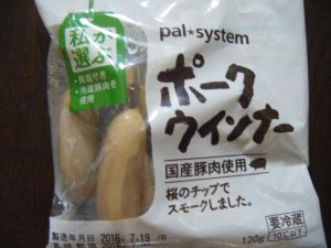 兼業主婦の食材宅配体験談 パルシステム初めてセット 定番品が届いたよ!ポークウインナーパッケージ画像