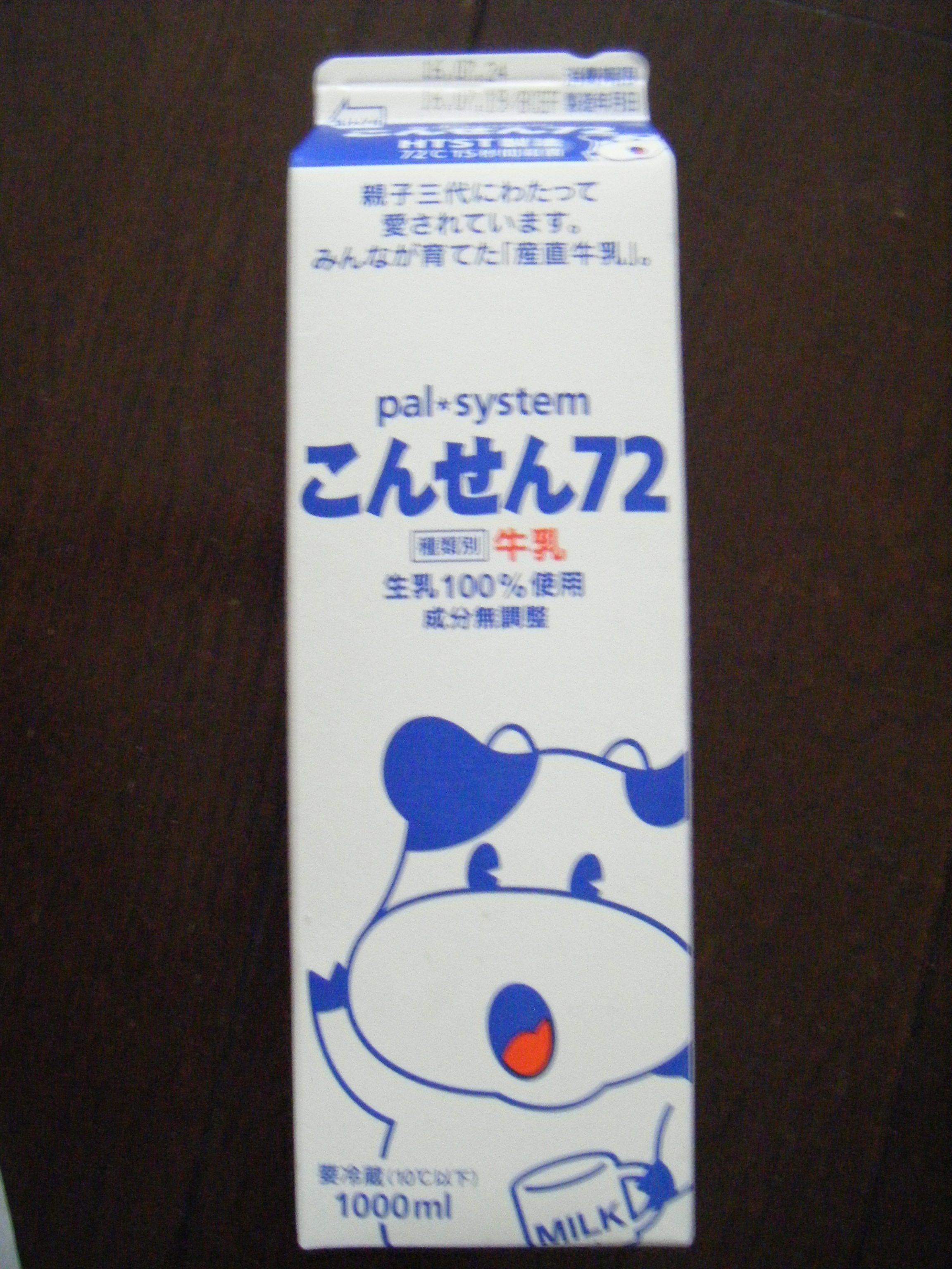 こんせん牛乳兼業主婦の食材宅配体験談 パルシステム初めてセット 定番品が届いたよ!