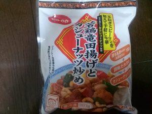 コープデリの若鶏竜田揚げとカシューナッツ炒めを作ってみたよ 献立