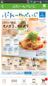 兼業主婦の食材宅配体験談 ぷれーんぺーじのトップページ