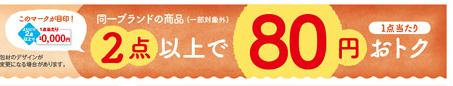 「きらきらBaby & Kids」80円
