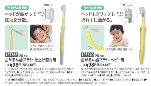 食材宅配パルシステムの赤ちゃん専用カタログ「ヤムヤム」ハブラシ