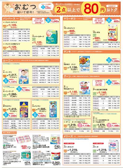 「きらきらBaby & Kids」食材宅配コープデリの紙おむつは値段が安いのか