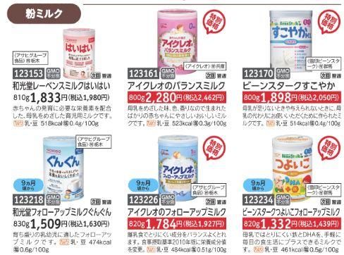 食材宅配パルシステムの粉ミルク