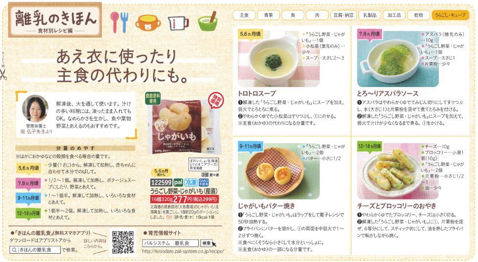 食材宅配パルシステムの赤ちゃん専用カタログ「ヤムヤム」離乳食の基本