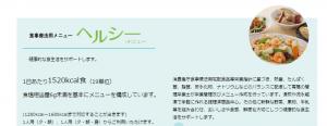 ヨシケイのヘルシーメニューコースの見本画像