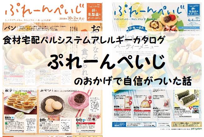 食材宅配パルシステム アレルギー除去食専門カタログ「ぷれーんぺいじ」のおかげで自信がついた話