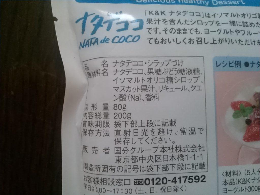 パルシステム商品ではないですが、アレルゲン除去食品ナタデココが届きましたよ!兼業主婦やーワーキングマザー共働きの方におすすめのパルシステム