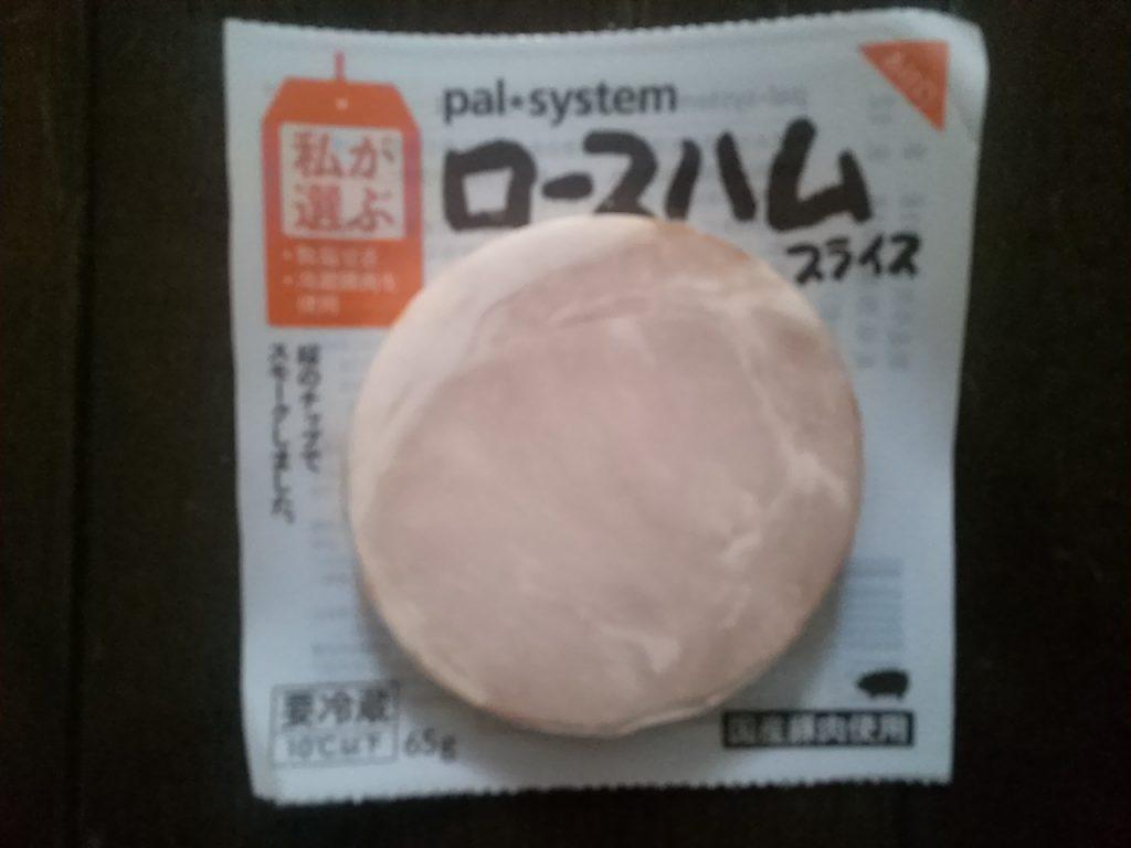 食材宅配パルシステム一押しの加工食品 ロースハムをそのまま食べてみたよ!パッケージ画像