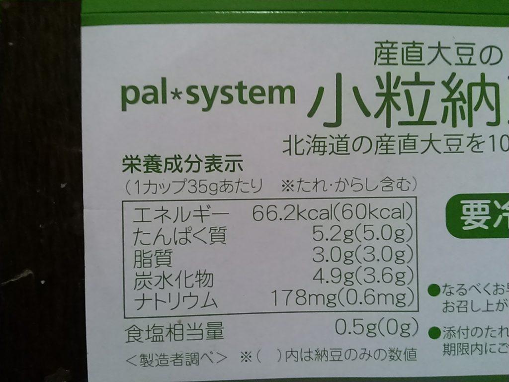 パルシステムの産直大豆の小粒納豆 栄養成分表示