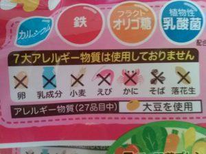亀田製菓の「ハイハインタッチ」アレルゲン表示