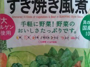 和光堂の「10種の野菜のすき焼き風煮」 アレルゲン表示