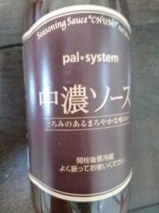 パルシステムの中濃ソースを使ってみたよ
