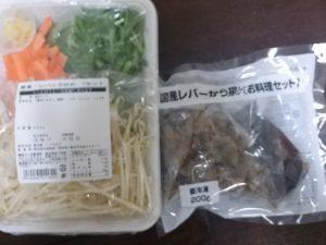 食材宅配パルシステムお料理セット「簡単レバニラ炒め」配達直後の画像