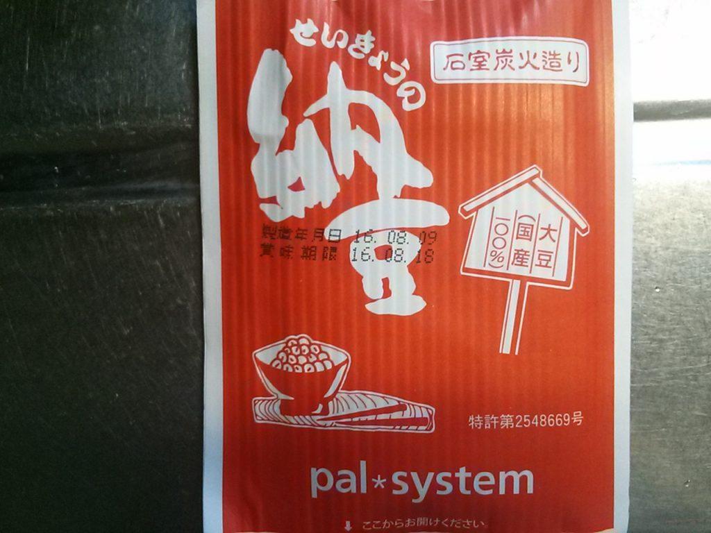 パルシステム せいきょうの納豆を食べてみたよ!働くママの宅配食材体験談