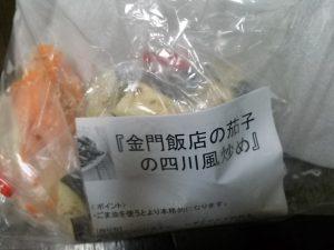 パルシステム 金門飯店の茄子の四川風炒めを作ってみたよ 配達直後の画像