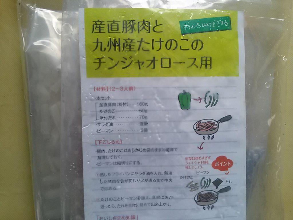 食材宅配コープデリで購入した「産直豚肉と九州産たけのこのチンジャオロース用(冷凍)」作ってみたよ コープデリ 食材宅配体験談