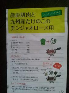 産直豚肉と九州産たけのこのチンジャオロース用(冷凍)作ってみたよ コープデリ 食材宅配体験談