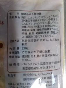 五目炊き込みご飯の素 パルシステム 原材料