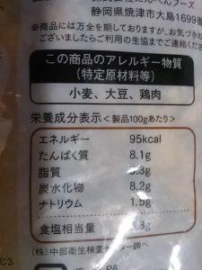 この五目ご飯の素の味付けは、 化学調味料に頼らず、発酵調味料や酵母 エキスで旨みを出しているのです