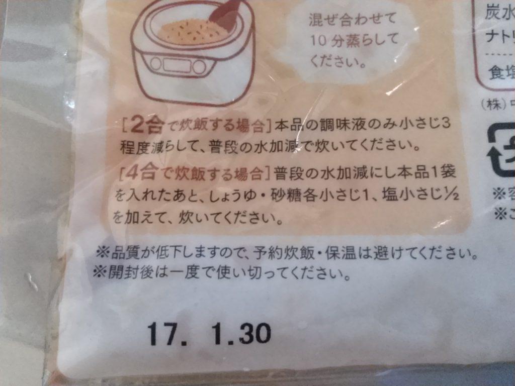 パルシステム「五目炊き込みご飯」2合・4合で炊く場合