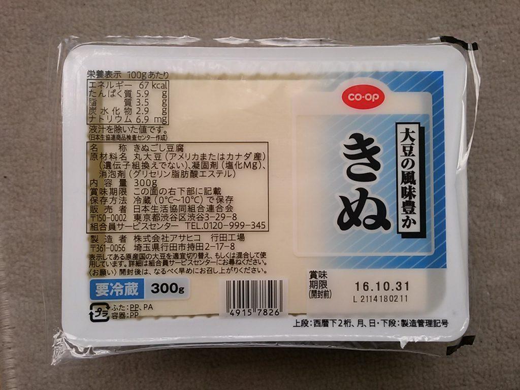 コープの絹豆腐 パッケージ画像