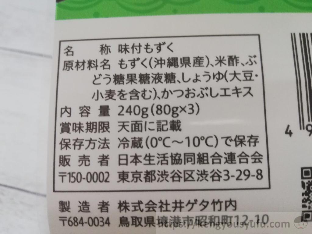 食材宅配コープデリで購入した「沖縄県産味付太もずく」原材料