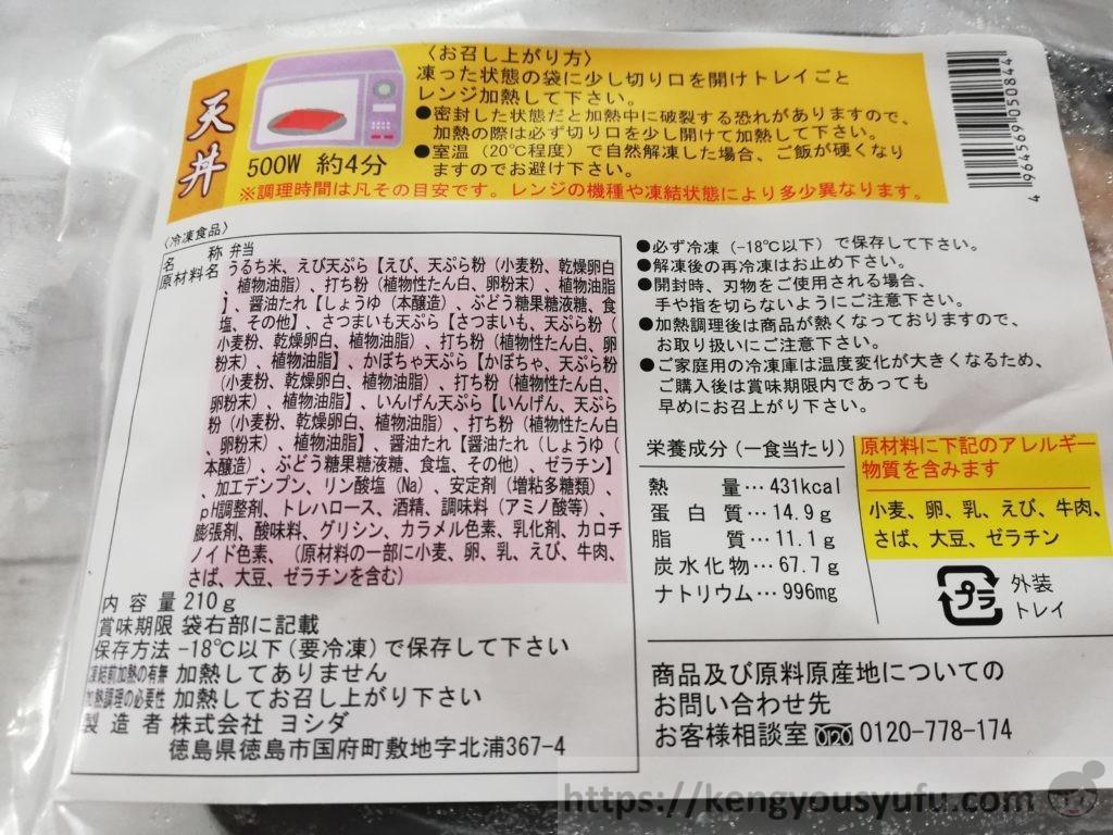 食材宅配コープデリで購入したヨシダの冷凍天丼 パッケージ画像