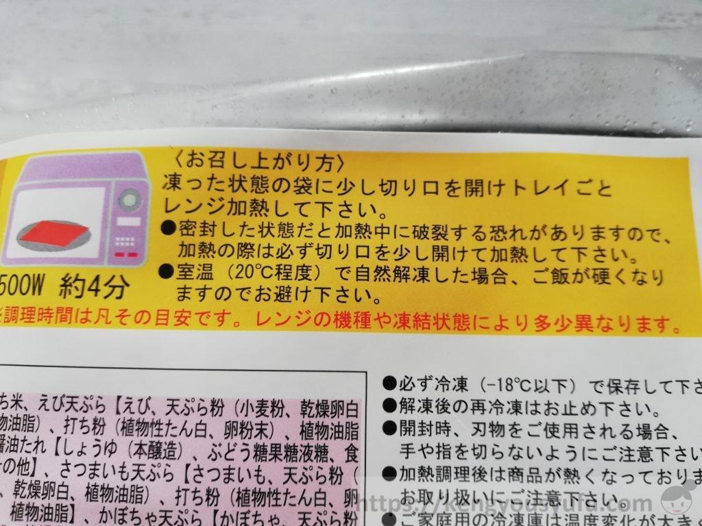 食材宅配コープデリで購入したヨシダの冷凍天丼 食べ方