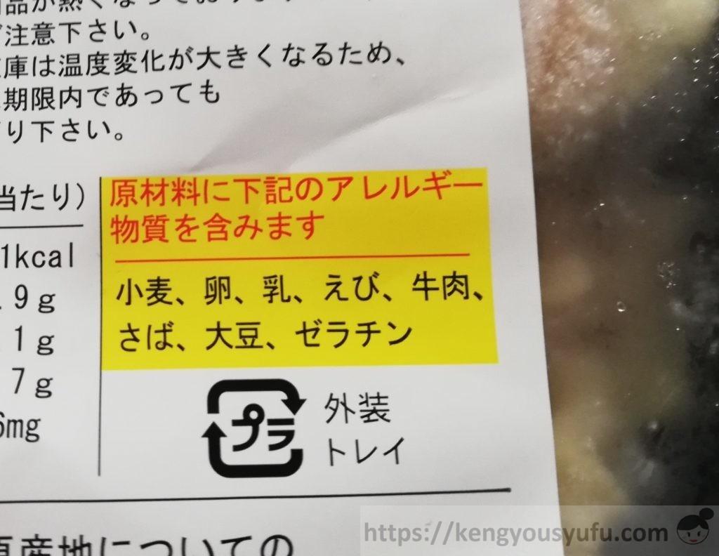 食材宅配コープデリで購入したヨシダの冷凍天丼 アレルギー物質