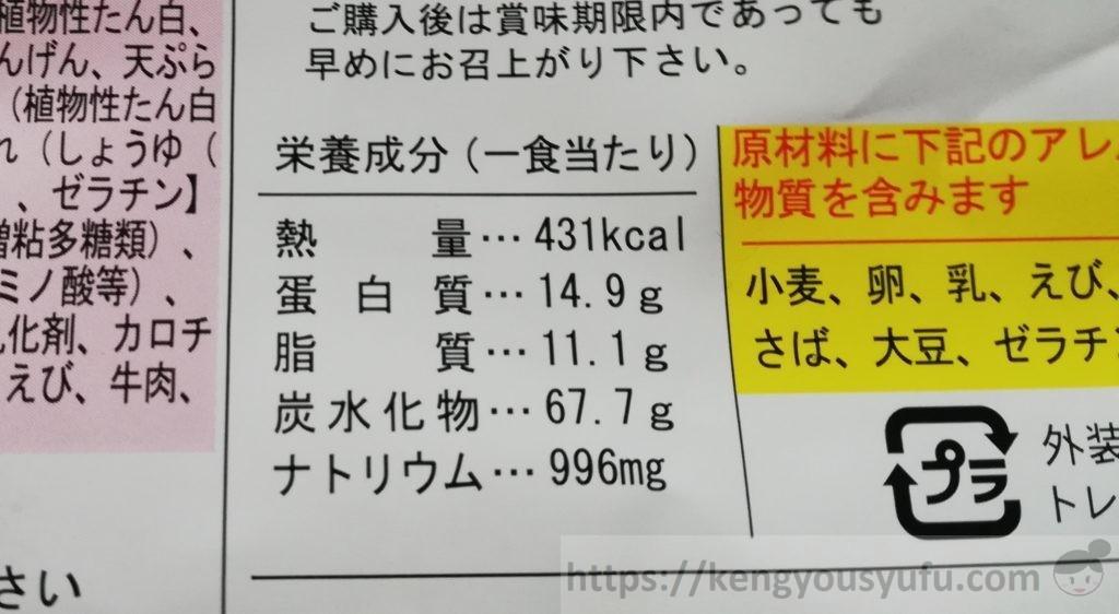 食材宅配コープデリで購入したヨシダの冷凍天丼 栄養成分表示