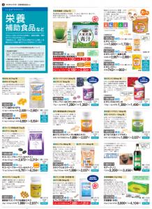 パルシステム 健康補助食品を購入